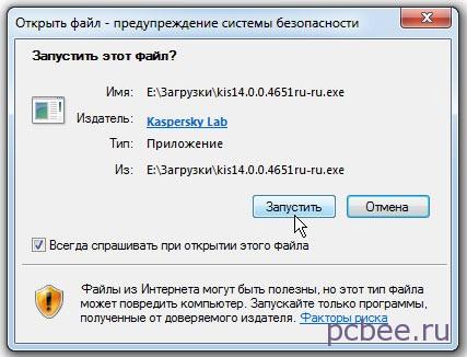 """После предупреждения системы безопасности Windows даем разрешение на установку новой версии антивируса щелкнув по кнопке """"Запустить"""""""