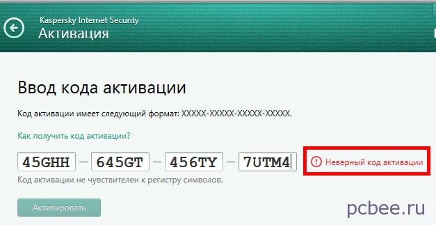 Kaspersky Antivirus код активации - фото 11