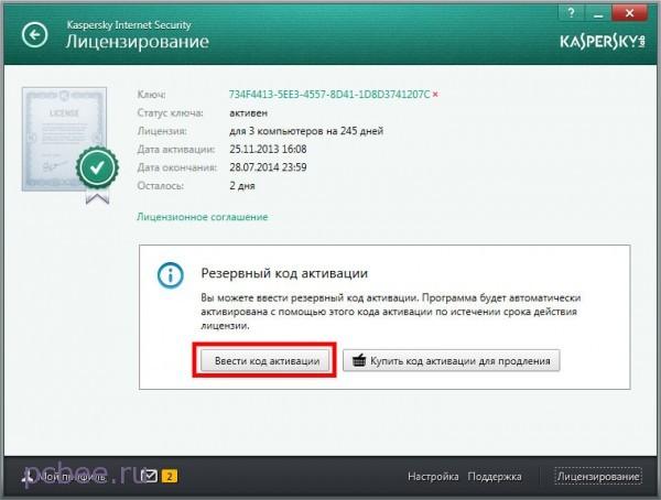 Активации антивируса KIS 2014