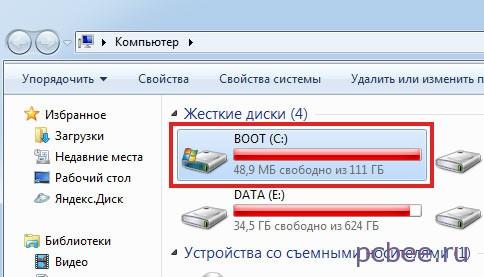 На диске С свободно всего лишь 48,9 Мб. При таком раскладе, Windows не может работать нормально