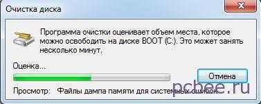 Программа очистки ОС Windows осуществляет поиск файлов, которые можно удалить с диска С