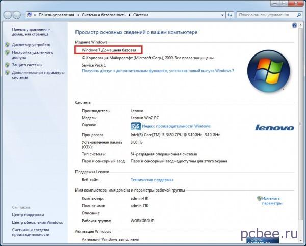 На компьютере установлена Windows 7 Домашняя базовая Servise Pack 1