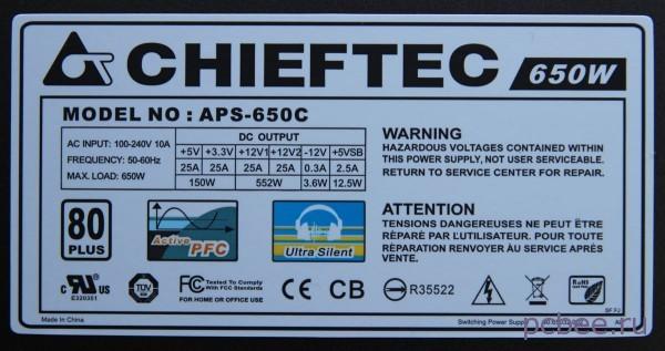 Наклейка с краткими техническими характеристиками БП Chieftec APS-650C 650W