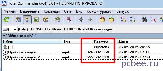 Отображение объема файлов в файловом менеджере Total Commander