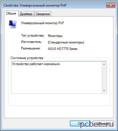 Компьютер определяет, что устройство работает нормально, но экран монитора не светится