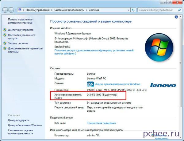 Windows 7 Домашняя базовая видит 24 Гб оперативной памяти, но поддерживает (использует) только 8 Гб