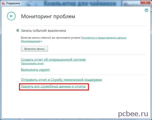 Удаление файлов enc1 в Касперском