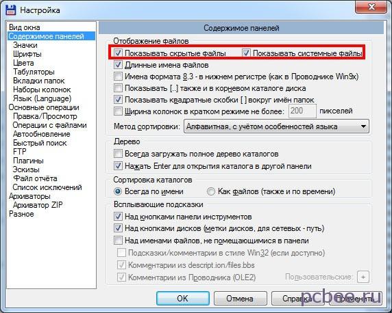 """Настройка Total Commander """"Показывать скрытые файлы"""" и """"Показывать системные файлы"""""""