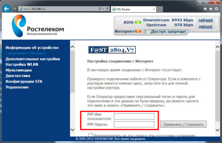 Как сделать пароль при входе в интернет 47