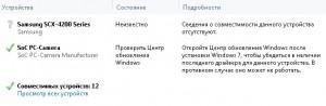 Тестирование компьютера для проверки совместимости с Windows 7