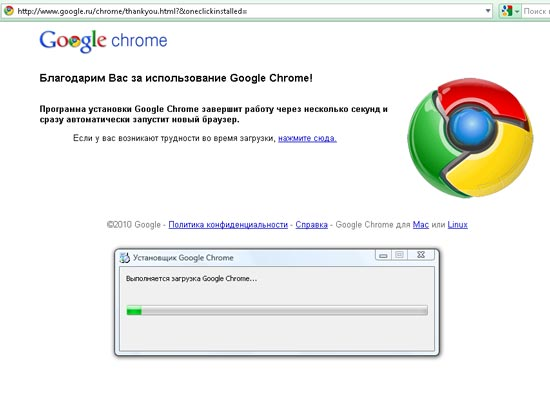 загрузить google chrome бесплатно