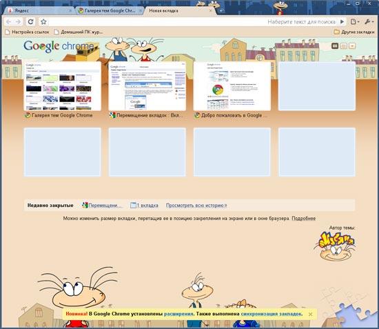 """Использование темы """"Масяня"""" для браузера Google Chrome"""