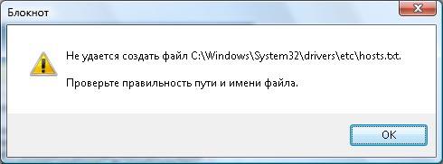 Не могу изменить файл hosts.txt.
