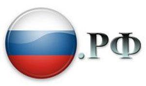 Регистрация доменов рф.