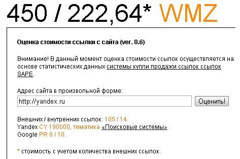 Заработок на Sape Яндекс