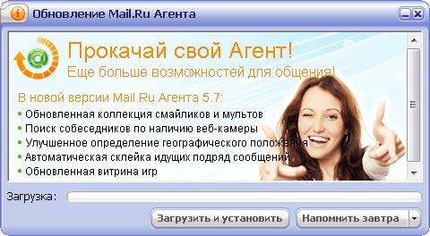 установка майл агента бесплатно