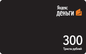 Карты предоплаты Яндекс деньги