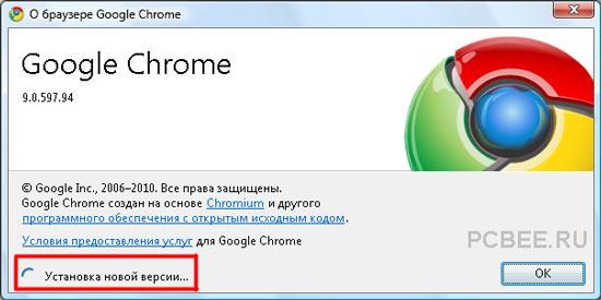 Обновление Гугл Хром (Google Chrom)
