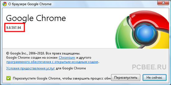 Как обновить Гугл Хром?