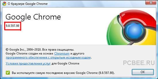 Обновление браузера Гугл Хром (Google Chrom)