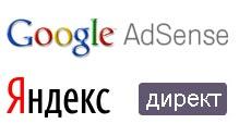 Что выгодней, Google AdSense или Яндекс. Директ?