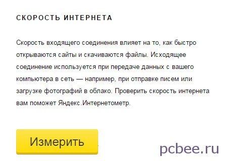 Проверка скорости Интернета Яндекс