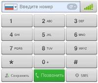 Как звонить через Интернет бесплатно
