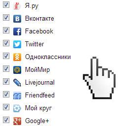 """Яндекс кнопка """"Поделиться"""" (facebook, вконтакте, одноклассники, мой мир)"""