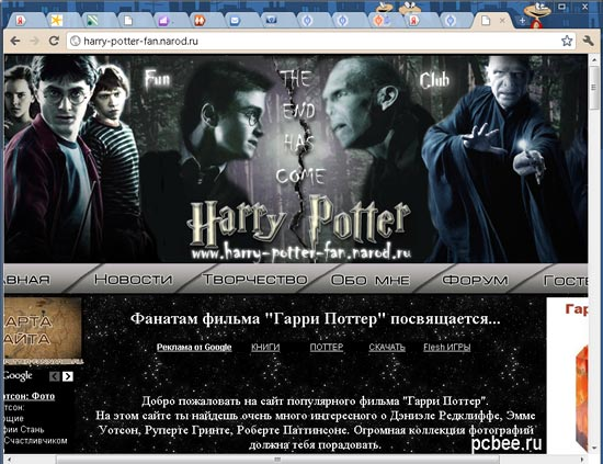 Сайт о Гарри Поттере создан при помощи FrontPage