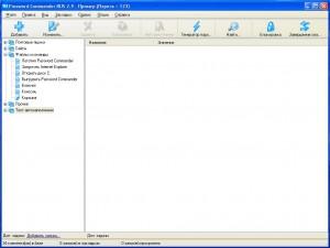 Главное окно программы Password Commander 2.9