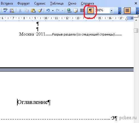 Нумерация с третьей страницы в Word (Ворде)