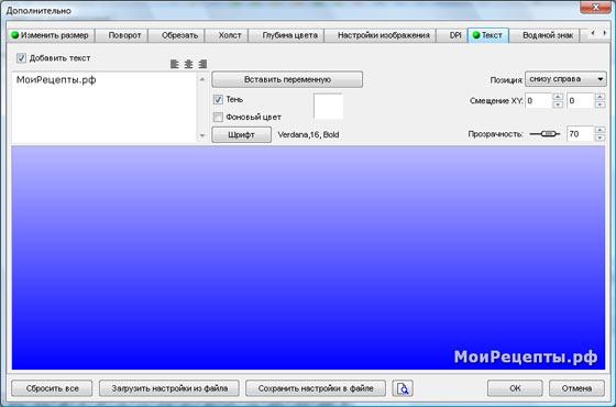 Программа для наложения водяных знаков. Настройка параметров текста
