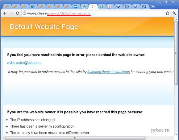 cgi-sys/defaultwebpage.cgi после переноса сайта