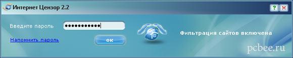 Доступ (пароль) к программе Интернет Цензор
