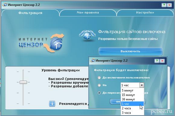 Отключение фильтра Интернет Цензор