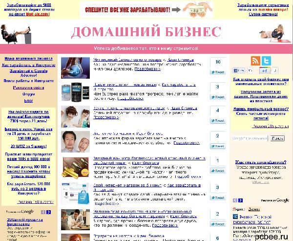 "Сайт Нелли Федосенко ""Домашний бизнес"""