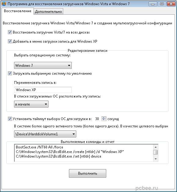 Multiboot - программа для восстановления загрузчика Windows 7 и Vista
