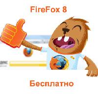 Новый браузер Firefox 8 - загрузить бесплатно
