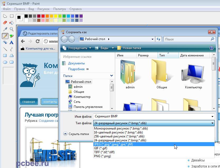 Как изменить формат файла с BMP на JPG (JPEG)