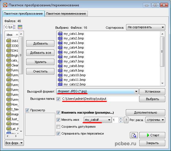 Пакетное конвертирование графических файлов из одного формата в другой