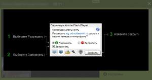 Настройка adobe flash player