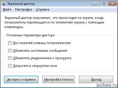 Отключение экранного диктора во время загрузки Windows