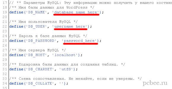 Редактирование файла wp-config.php