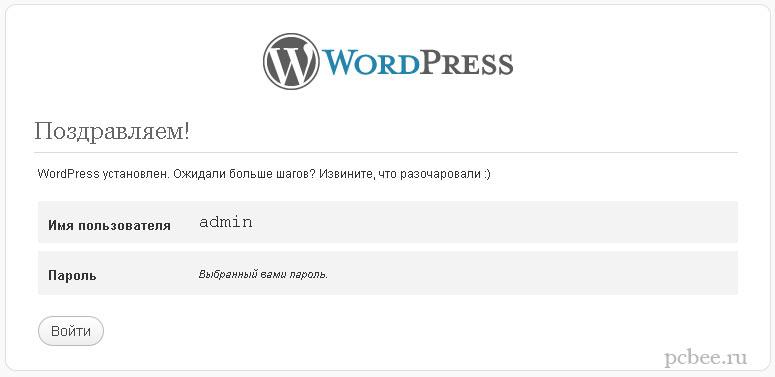 Установка WordPress окончена