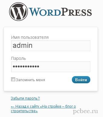 Страница входа в панель управления WordPress