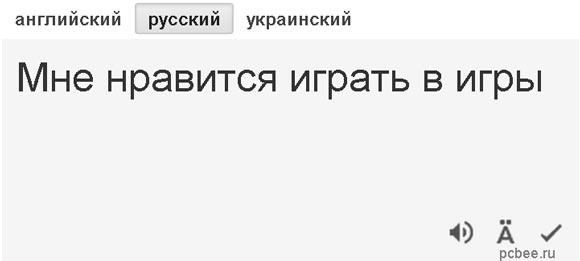 Автоматический перевод текста с английского на русский