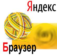 Браузер Яндекс.Интернет - браузер с поиском Яндекса