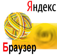 Браузер Яндекс.Интернет - новый браузер на базе Chromium с поиском Яндекса