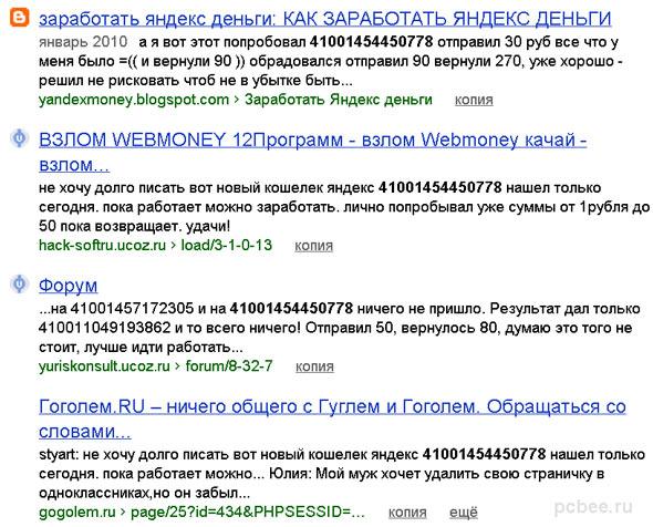 Волшебный кошелек Яндекс