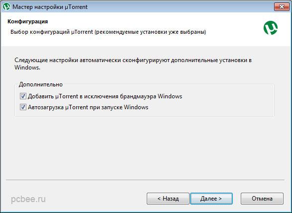 Установка torrent (торрент)
